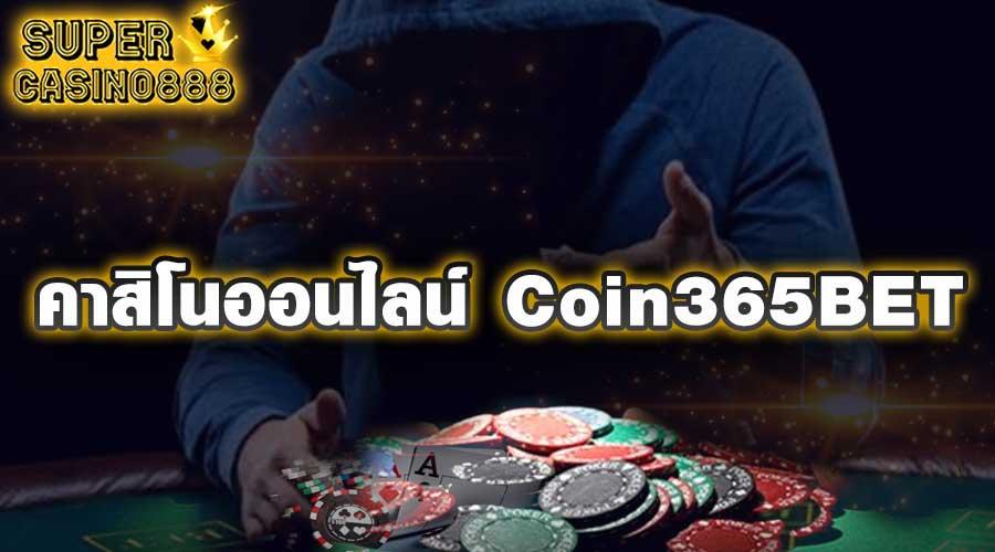 คาสิโนออนไลน์ Coin365BET